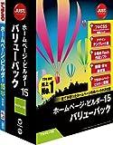 ホームページ・ビルダー15 アカデミック版 バリューパック