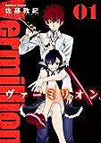 ヴァーミリオン 1 (カドカワコミックス・エース)