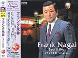フランク永井 ベスト&ベスト
