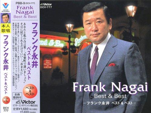 フランク永井 ベスト&ベスト PBB-09