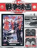 隔週刊 東宝・新東宝戦争映画DVDコレクション 2014年 4/29号 [分冊百科]