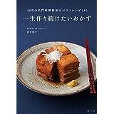 Amazon.co.jp: 一生作り続けたいおかず 電子書籍: 田中伶子: Kindleストア