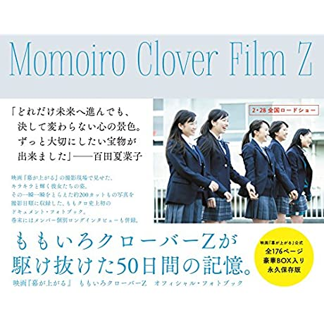 Momoiro Clover Film Z 映画『幕が上がる』 ももいろクローバーZ オフィシャル・フォトブック