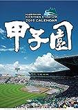 甲子園球場 2015カレンダー