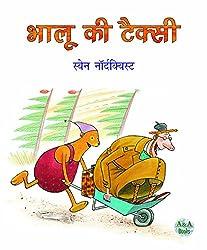 Bhalu ki Taxi (Picture Books is Hindi)