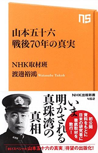 山本五十六戦後70年の真実 (NHK出版新書462)