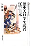 歴史人口学で読む江戸日本 (歴史文化ライブラリー)