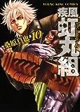 疾風・虹丸組 10 (ヤングキングコミックス)