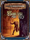 ダンジョンズ&ドラゴンズ 冒険シナリオ 「邪悪寺院、再び」 (ダンジョンズ&ドラゴンズ冒険シナリオシリーズ)