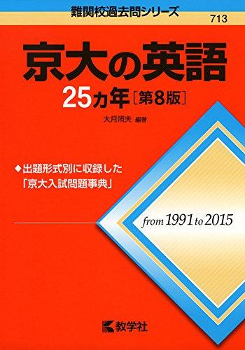 京大の英語25カ年[第8版] (難関校過去問シリーズ)