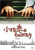 小さな恋のものがたり (特別編) [DVD]