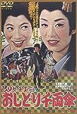 ひばり・チエミの おりしどり千両傘[DVD]