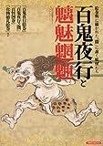 百鬼夜行と魑魅魍魎 (洋泉社MOOK)