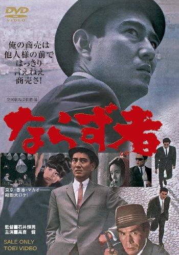 ならず者【DVD】