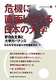危機に直面している日本の大学: 新自由主義と大学ガバナンス (合同ブックレット)