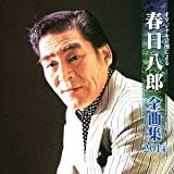 春日八郎 全曲集 2014