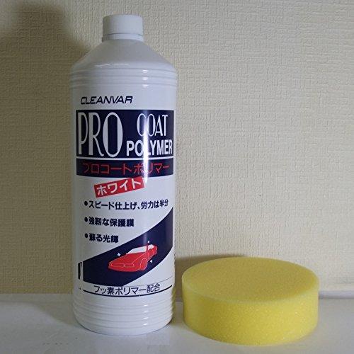 業務用フッ素系ポリマーコーティング剤 プロコ-トポリマー (ホワイト車用) 1L 1976 (専用スポンジ付)