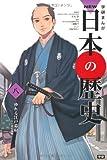 NEW日本の歴史08 ゆれる江戸幕府 (学研まんが NEW日本の歴史)
