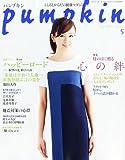 pumpkin (パンプキン) 2011年 05月号 [雑誌]