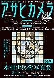 アサヒカメラ 2016年 04 月号 [雑誌]