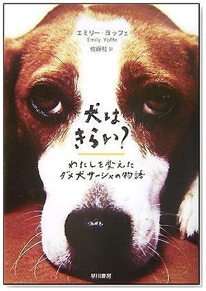 犬はきらい? わたしを変えたダメ犬サーシャの物語