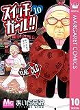 スイッチガール!! 10 (マーガレットコミックスDIGITAL)