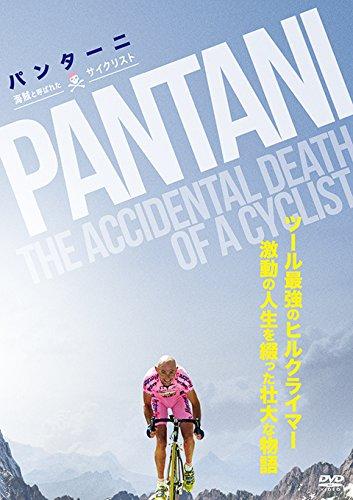 パンターニ 海賊と呼ばれたサイクリスト [DVD]