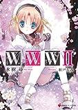 W.W.W -ワールド・ワイド・ウォー2- (ラノベ文庫)