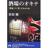 酒場のオキテ―「酒通」の「粋」がわかる本 (青春文庫)