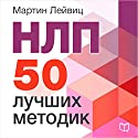 NLP: 50 Best Practices [Russian Edition] Audiobook by Martin Gleiwitz Narrated by Stanislav Ivanov