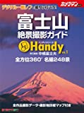 富士山 絶景撮影ガイド Handy (Motor Magazine Mook カメラマンハンディシリーズ V)