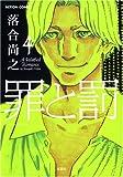 罪と罰 4 (アクションコミックス)