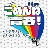 TBS系 日曜劇場「ごめんね青春! 」オリジナル・サウンドトラック