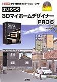 はじめての3DマイホームデザイナーPRO6—住宅・建築プレゼンテーション・ソフト (I・O BOOKS)