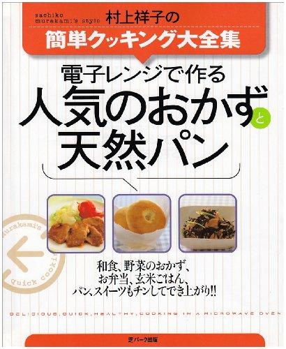 電子レンジで作る人気のおかずと天然パン―村上祥子の簡単クッキング大全集