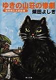 ゆきの山荘の惨劇―猫探偵正太郎登場 (角川文庫)