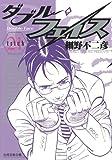 ダブル・フェイス 21 (ビッグ コミックス)