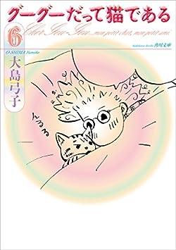 グーグーだって猫である6<グーグーだって猫である> (角川文庫)
