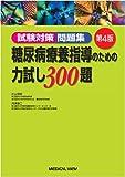 糖尿病療養指導のための力試し300題 第4版―試験対策問題集