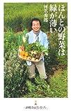 ほんとの野菜は緑が薄い (日経プレミアシリーズ)