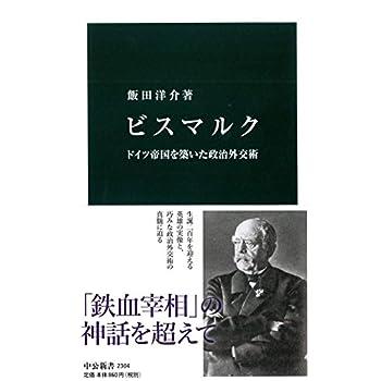 ビスマルク ドイツ帝国を築いた政治外交術〈電子書籍Kindle版もあります〉