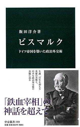 ビスマルク - ドイツ帝国を築いた政治外交術 (中公新書)