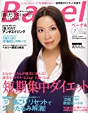 Bagel (ベーグル) 2008年 07月号 [雑誌]