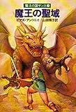 魔王の聖域 (ハヤカワ文庫 FT 44 魔法の国ザンス 2)