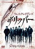 ウェス・クレイヴンズ ザ・リッパー[DVD]