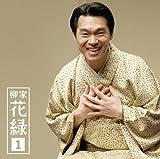 柳家花緑1「朝日名人会」ライヴシリーズ53「七段目」「笠碁」