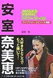 安室奈美恵 アナザー・ワールド (RECO BOOKS)