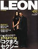 LEON (レオン) 2011年 12月号 [雑誌]