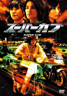 スーパーカブ 特別版 [DVD]