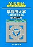 早稲田大学政治経済学部 2016―過去5か年 (大学入試完全対策シリーズ 21)